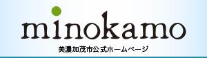 美濃加茂市公式ホームページ