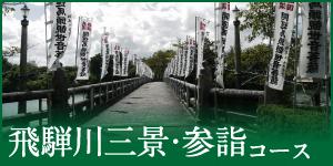 飛騨川三景・参詣コース